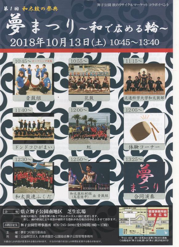 第1回和太鼓の祭典 夢まつり~和で広める輪~ 2018年10月13日(土) 舞子公園芝生広場