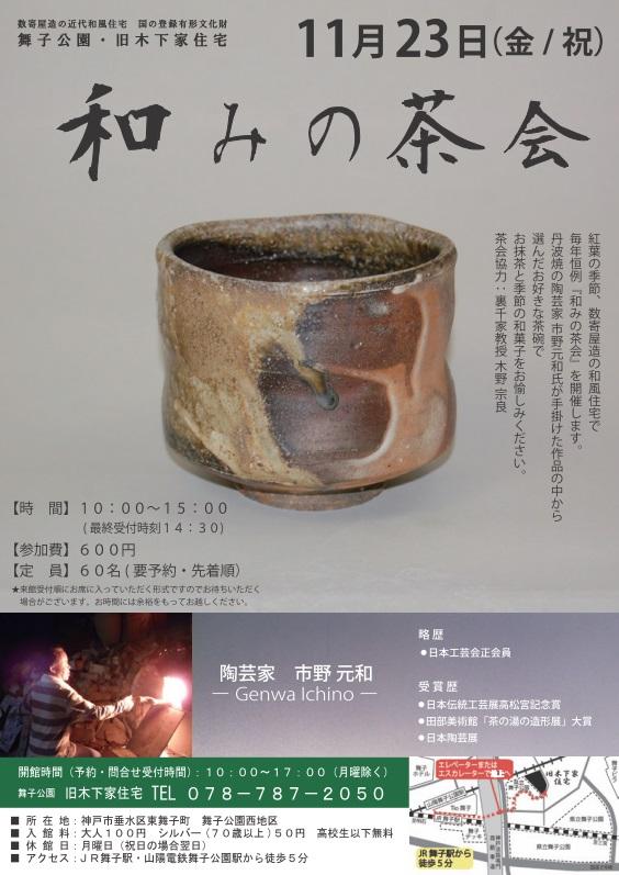 和みの茶会 2018年11月23日(金・祝) 旧木下家住宅