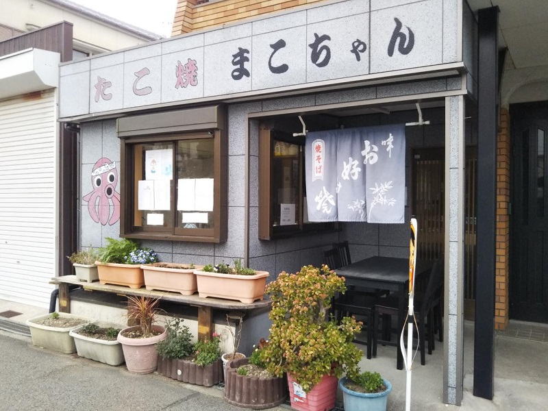 平成とともに30年、地元で人気のたこ焼き屋さん~たこ焼 まこちゃん~上高丸