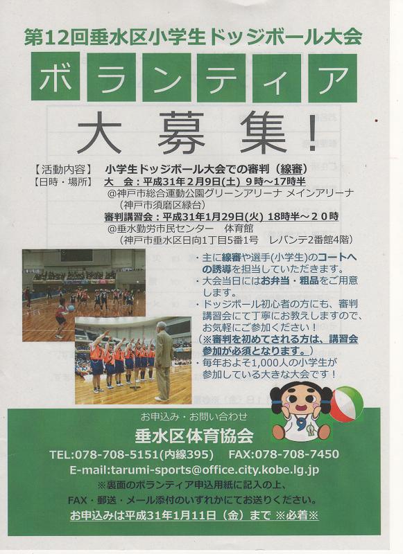 第12回垂水区小学生ドッジボール大会ボランティア大募集! 申込締切2019年1月11日(金)