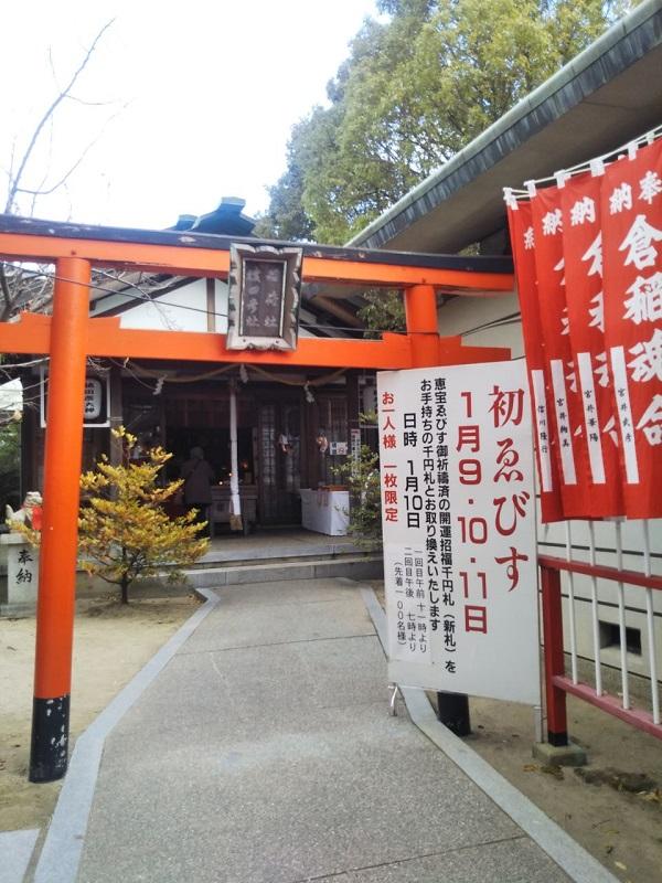 海神社の初ゑびす、神事がいろいろあります。
