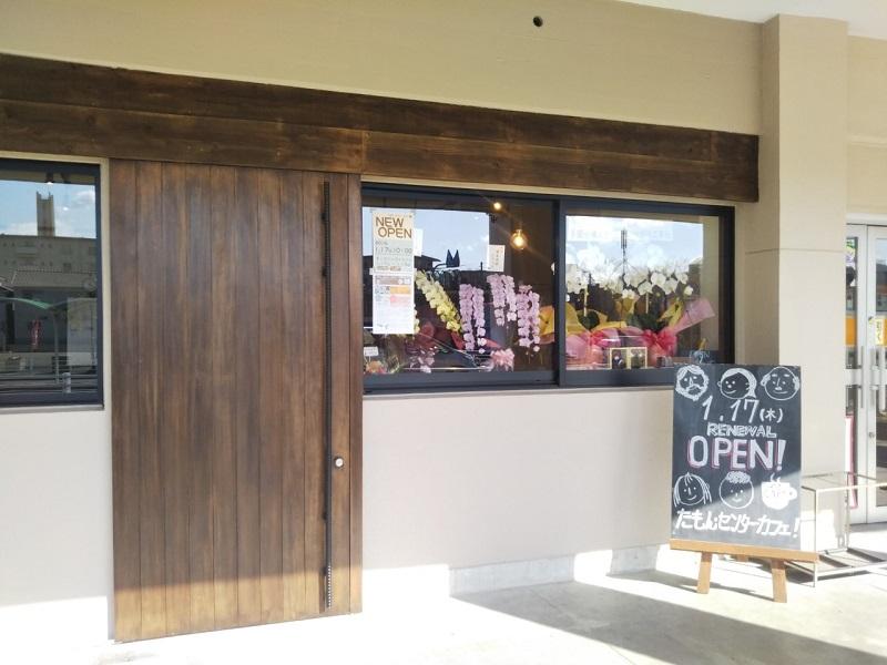 以前紹介した「たもん・センター・カフェ!」が新生オープン!