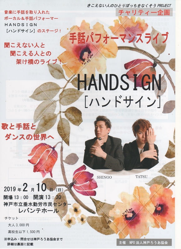 手話パフォーマンスライブ「HANDSIGN(ハンドサイン)」2019年2月10日(日) レバンテホール