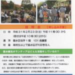 垂水観光ボランティアガイド 新メンバー募集説明会 2019年2月23日(土)…申し込み不要