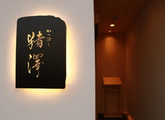 記憶に残る料理を作っていきたい~3月13日オープン かっぽう猪澤(いざわ)~西舞子(オープン記念!垂水おもちゃ箱読者限定特典あり詳細は記事下)