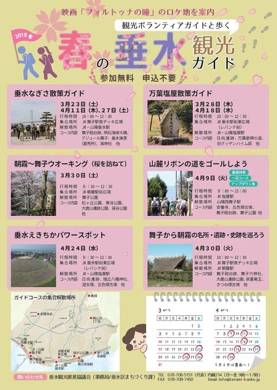 2009年春 垂水観光ボランティアと歩く「春の垂水観光ガイド」始まります。2019年3月23日(土)~6月7日(金)