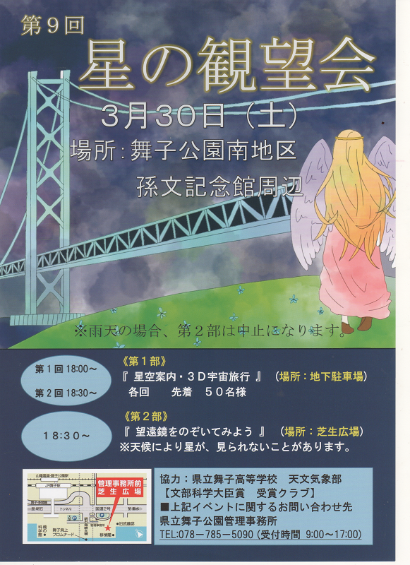 第9回星の観望会 2019年3月30日(土) 舞子公園南地区など