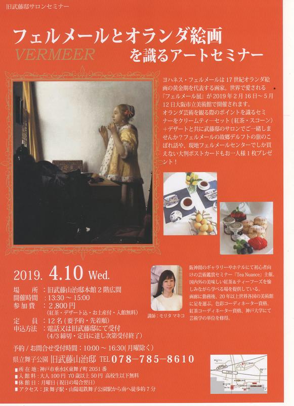 フェルメールとオランダ絵画を識るアートセミナー 2019年4月10日(水) 旧武藤山治邸