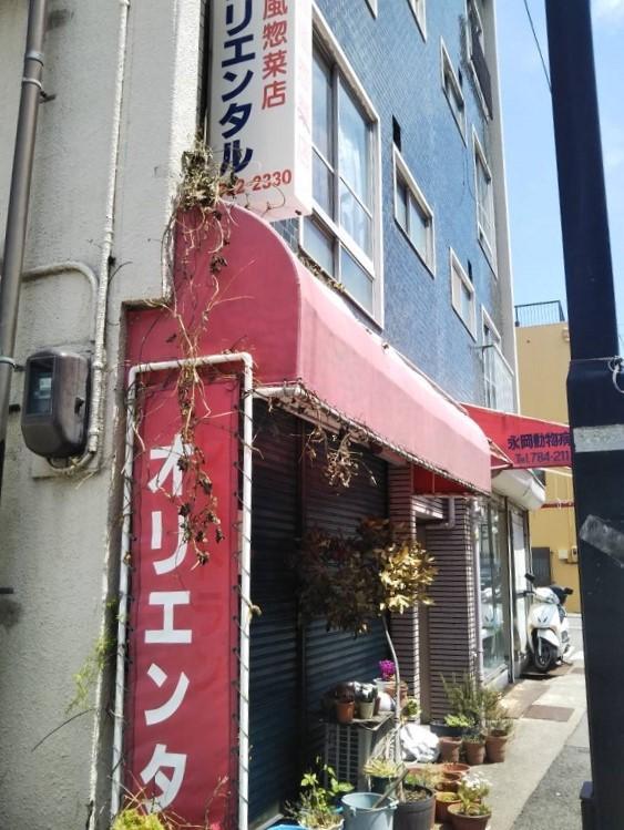 洋風総菜オリエンタル 閉店のこと