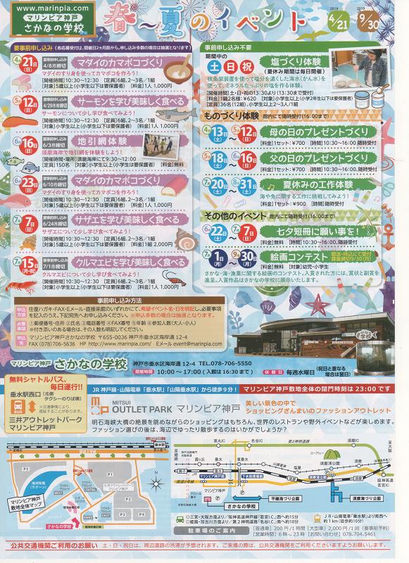 マリンピアさかなの学校 春~夏のイベント ~2019年9月30日(月)