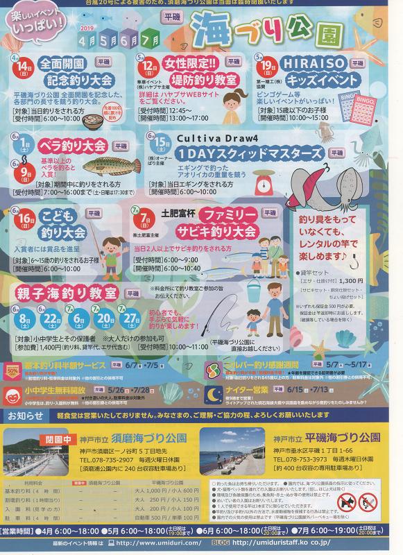 平磯海づり公園イベント情報 2019年4月~7月