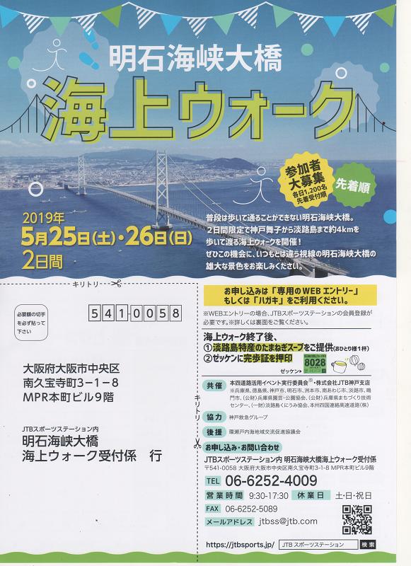 2019年春「明石海峡大橋 海上ウォーク」5月25日(土)・26日(日)  申し込みに締め切りあり