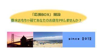 垂水おもちゃ箱であなたのお店やグループをPRしませんか…「応援BOX」開設