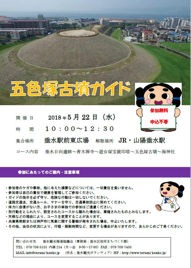 2019春 垂水観光ボランティアと歩く⑨「五色塚古墳ガイド」2019年5月22日(水)