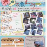 第6回 神戸の魚まつり 2019年5月26日(日) 垂水漁港 神戸市漁協1階