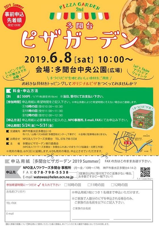 多聞台ピザガーデン 2019年6月8日(土) 多聞台中央公園