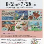 舞子海上プロムナード「チャイルドアート展」~2019年7月28日(日)まで