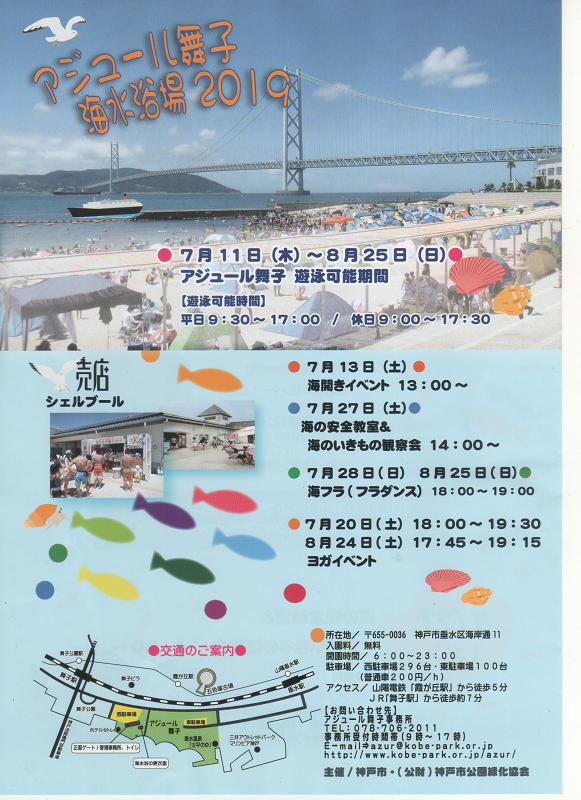 アジュール舞子海水浴場2019 2019年7月11日(木)~8月25日(日)