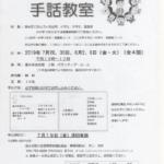 垂水区夏休み手話教室~申込締切 2019年7月19日(金)…開催日は下記のチラシで確認ください。