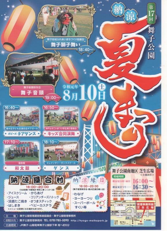 第17回舞子公園納涼夏まつり2019年8月10日(土) 県立舞子公園芝生広場