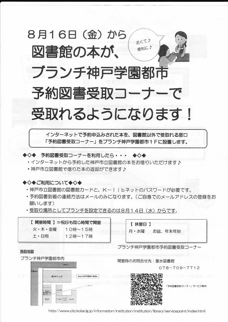 本がもっと好きになる!~ブランチ神戸学園都市に予約図書受取コーナーが誕生!~