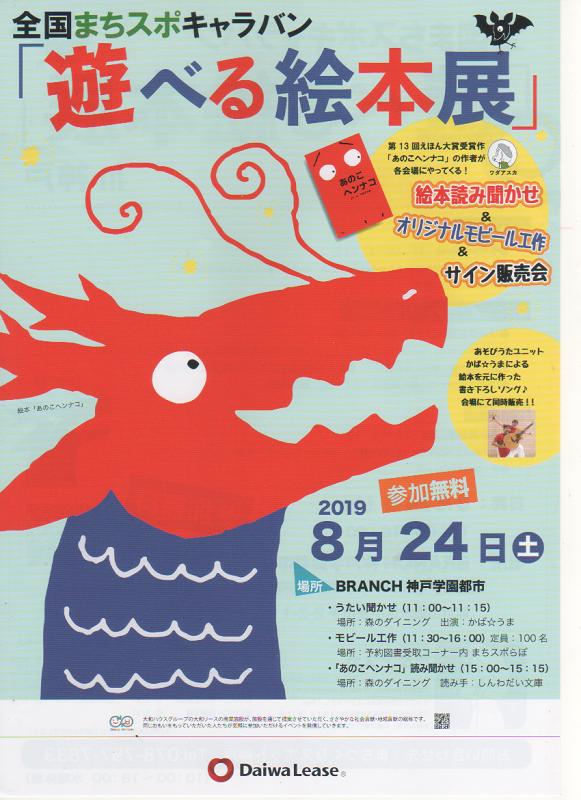 「遊べる絵本展」2019年8月24日(土) BRANCH神戸学園都市