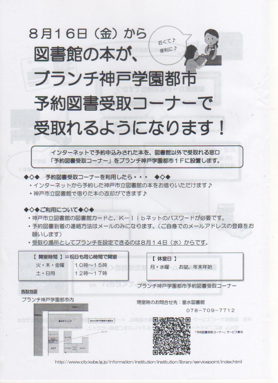 神戸市図書館の予約図書受取コーナー開設 2019年8月16日(金)~ブランチ神戸学園都市