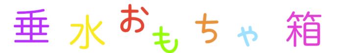 神戸垂水おもちゃ箱