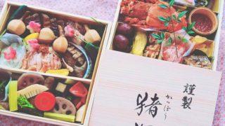 オリジナルおせち料理、予約受付中!~かっぽう猪澤(いざわ)~西舞子