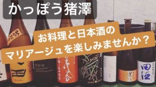 今年もやります!美味しい料理と日本酒のマリアージュ♡日本酒の会 10月1.2.3日~かっぽう猪澤(いざわ)~西舞子