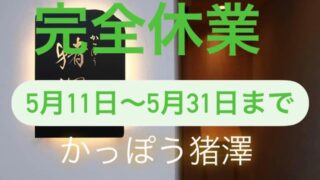 5/11~31まで完全休業 ~かっぽう猪澤(いざわ)~西舞子