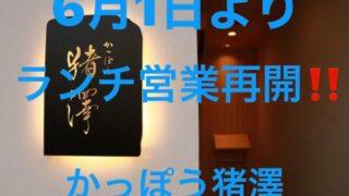 6月1日(火)よりランチ営業のみ再開 ~かっぽう猪澤(いざわ)~西舞子