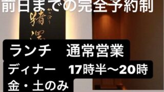 8月20日~緊急事態宣言明けまで 前日までの完全予約制ランチ通常営業 ディナー金土のみ営業~かっぽう猪澤(いざわ)~西舞子